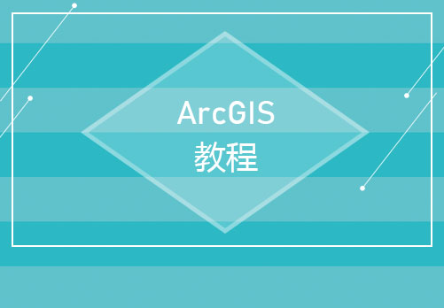 《Achieving_Business_Success_with_GIS》书籍